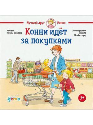 Конни идёт за покупками
