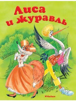 Лиса и журавль (мягк.обл.)
