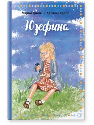 Юзефина
