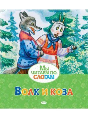 Волк и коза (мягк.обл.)
