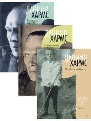 Собрание сочинений в трёх томах