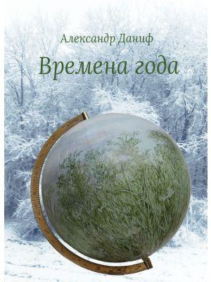 Времена года (лирический цикл) (мягк.обл.)