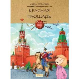 Красная площадь (мягк.обл.)