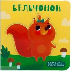 Бельчонок
