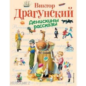 Денискины рассказы (иллюстр. Владимира Канивеца)