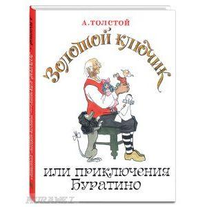 Золотой ключик, или Приключения Буратино (иллюстр.  Анатолия Владимировича Кокорина)