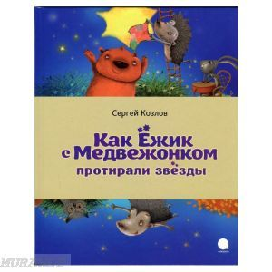 Как Ёжик с Медвежонком протирали звезды