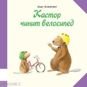 Кастор чинит велосипед