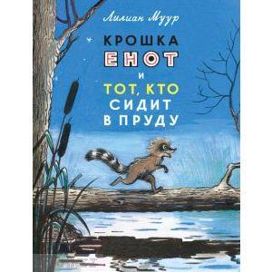Крошка Енот и тот, кто сидит в пруду (мягк.обл.)