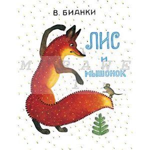 Лис и мышонок (мягк.обл.)