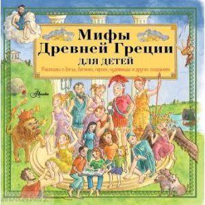 Мифы Древней Греции для детей (иллюстр. Мэрэдит Хэмилтон)