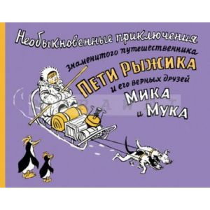 Необыкновенные приключения Пети Рыжика и его друзей