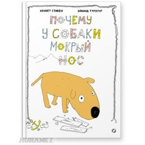 Почему у собаки мокрый нос (мягк.обл.)