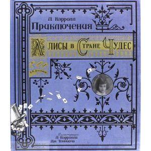 Приключения Алисы в Стране Чудес (обложка твердая, тиснение золотом, ляссе, с подвижными элементами, тиснение объемное)