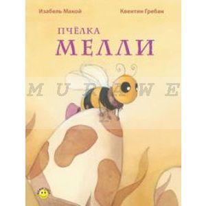 Пчёлка Мелли