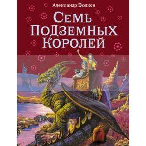 Семь подземных королей (иллюстр. Владимир Канивец )