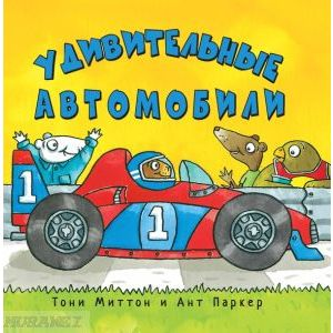 Удивительные автомобили (мягк.обл.)