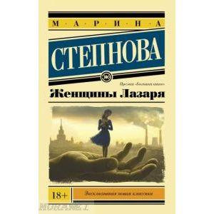 Женщины Лазаря (покет) (мягк.обл.)