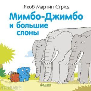 Мимбо-Джимбо и большие слоны