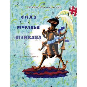 Сказ про Муравья и Великана (мягк.обл.)