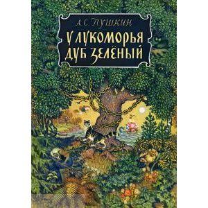 У лукоморья дуб зеленый (Второе издание) (мягк.обл.)