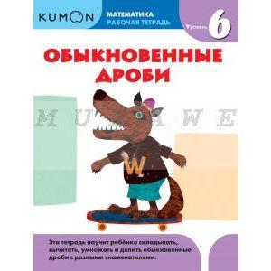 Kumon. Математика. Обыкновенные дроби. Уровень 6 (мягк.обл.)