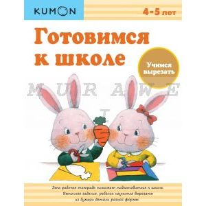 Kumon. Готовимся к школе. Учимся вырезать (мягк.обл.)