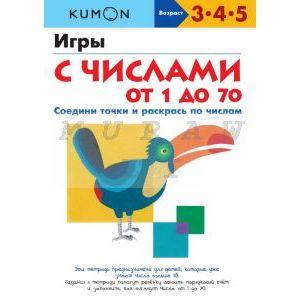 Kumon. Игры с числами от 1 до 70 (мягк.обл.)
