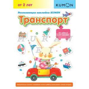 Kumon. Развивающие наклейки Kumon. Транспорт (мягк.обл.)