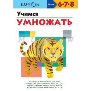 Kumon. Учимся умножать (мягк.обл.)