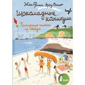 Шоколадные каникулы.Приключения семейки из Шербура