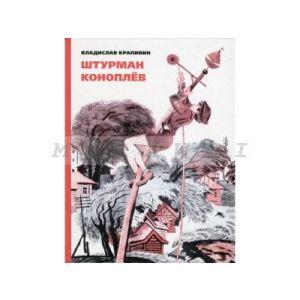 Штурман Коноплев
