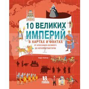10 великих империй в картах и фактах