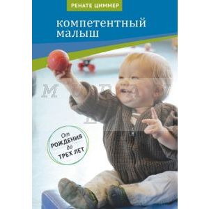 Компетентный малыш. Руководство для родителей с примерами подвижных игр. От рождения до трех лет