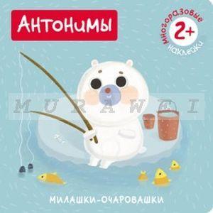 Милашки-очаровашки. Антонимы (Книжка с наклейками) (мягк.обл.)