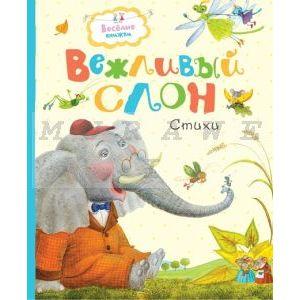 Вежливый слон. Стихи