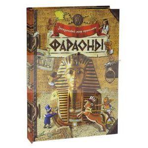 Загадочный мир прошлого.Фараоны