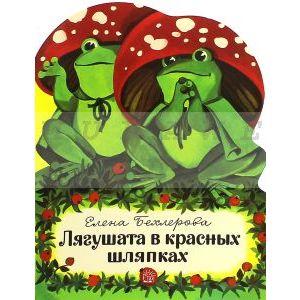 Жили-были книжки.Лягушата в красных шляпках (мягк.обл.)