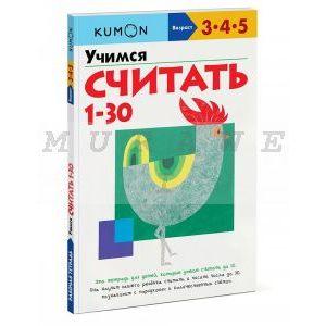Kumon. Учимся считать от 1 до 30 (мягк.обл.)