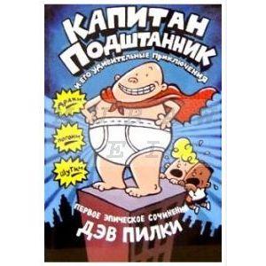 Капитан Подштанник и его удивительные приключения. Первое эпическое сочинение. (мягк.обл.)