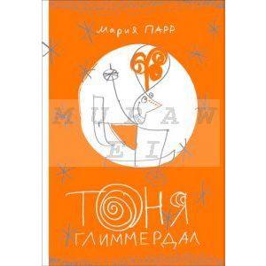 Тоня Глиммердал. 5-е издание