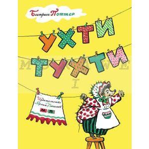 Ухти-Тухти (мягк.обл.)