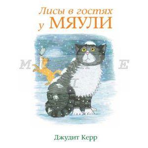 Лисы в гостях у Мяули (мягк.обл.)