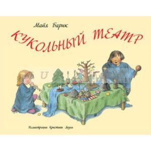 Кукольный театр (мягк.обл.)
