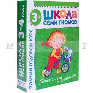 Школа Семи Гномов 3-4 года. Полный годовой курс (12 книг с играми и наклейкой). (мягк.обл.)