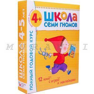 Школа Семи Гномов 4-5 лет. Полный годовой курс (12 книг с играми и наклейками). (мягк.обл.)