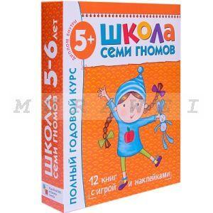 Школа Семи Гномов 5-6 лет. Полный годовой курс (12 книг с играми и наклейками). (мягк.обл.)