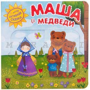 Интерактивная сказка. Маша и медведи