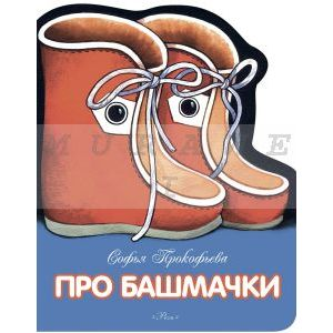 Про башмачки (мягк.обл.)