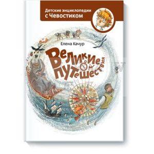Великие путешествия. Детские энциклопедии с Чевостиком